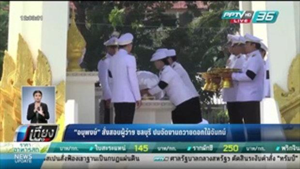 อนุพงษ์ สั่งสอบผู้ว่าฯชลบุรี ปมจัดงานถวายดอกไม้จันทน์ - เที่ยงทันข่าว