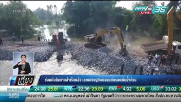 ซ่อมคันดินขาดสำเร็จแล้ว เขตเศรษฐกิจขอนแก่นรอดพ้นน้ำท่วม - เที่ยงทันข่าว