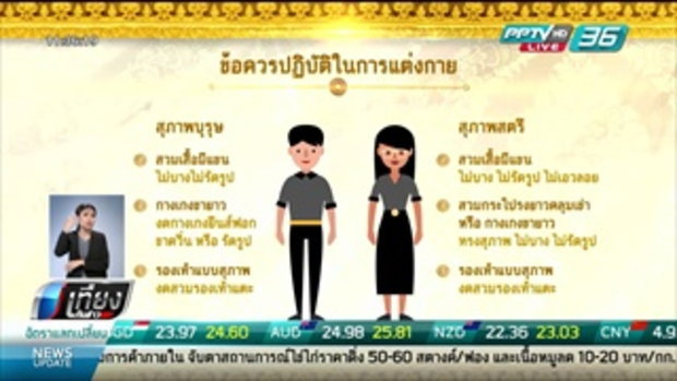 การแต่งกาย-ข้อบังคับการเข้าชมพระเมรุมาศ ร.9 - เที่ยงทันข่าว