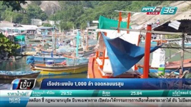 เรือประมงนับ 1000 ลำ จอดหลบมรสุม - เข้มข่าวค่ำ