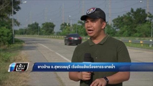 ชาวบ้าน จ.สุพรรณบุรี เริ่้มขัดแย้งเรื่องการระบายน้ำ - เข้มข่าวค่ำ