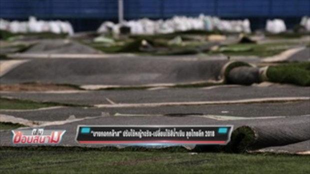 บางกอกกล๊าส ปรับใช้หญ้าจริง-เปลี่ยนใช้สีน้ำเงิน ลุยไทยลีก 2018 - เข้มข่าวค่ำ