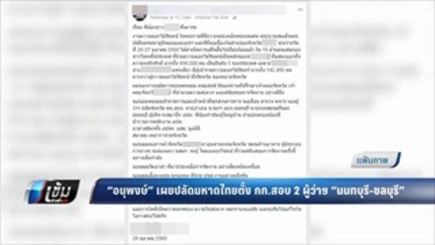 """""""อนุพงษ์"""" เผยปลัดมหาดไทยตั้ง กก.สอบ 2 ผู้ว่าฯ """"นนทบุรี-ชลบุรี"""" - เข้มข่าวค่ำ"""