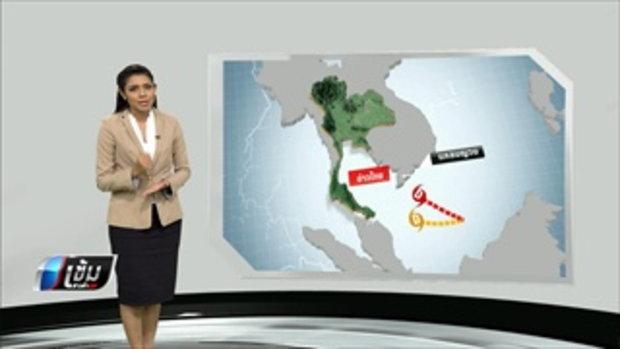 จับตาพายุภาคใต้ เคลื่อนเข้าอ่าวไทยคืนนี้ - เข้มข่าวค่ำ