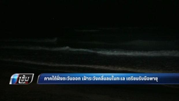 ภาคใต้ฝั่งตะวันออก เฝ้าระวังคลื่นลมในทะเล เตรียมรับมือพายุ - เข้มข่าวค่ำ