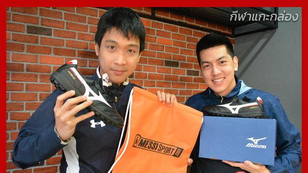 กีฬาแกะกล่อง : รองเท้าจิงโจ้ Mizuno Morelia TF - Black