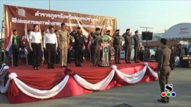 Sakorn News : ปล่อยแถวระดมกวาดล้างอาชญากรรมในช่วงเทศกาลลอยกระทงปี 60