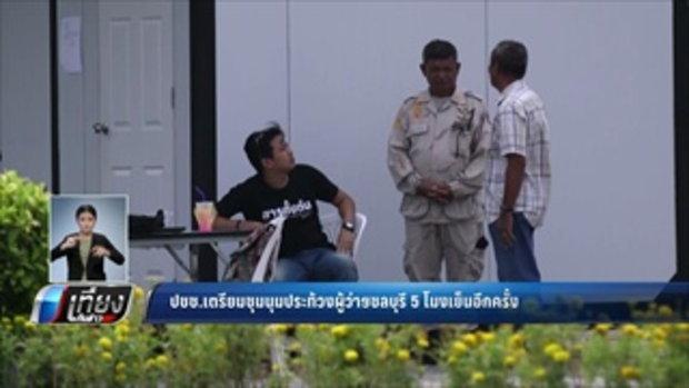 ปชช.เตรียมชุมนุมประท้วงผู้ว่าฯชลบุรี 5 โมงเย็นอีกครั้ง - เที่ยงทันข่าว