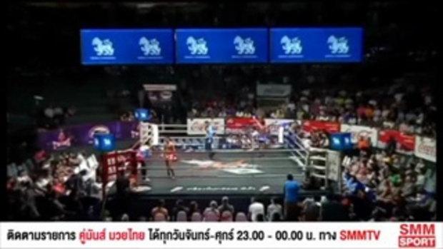 คู่มันส์มวยไทย l ศึกมหาชนวันทรงชัย คู่ 2 กุมารดอย เพชรเจริญวิทย์ พบ คมปฏัก ซินบีมวยไทย l 2 พ.ย. 60