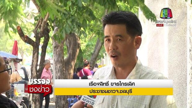ประชาชนเห็นใจผวจ ชลบุรี วอนยุติความขัดแย้ง  I บรรจงชงข่าว  3 พ.ย.60