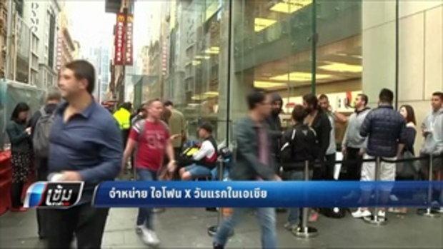 จำหน่าย ไอโฟน X วันแรกในเอเชีย - เข้มข่าวค่ำ