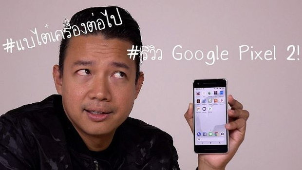 #แบไต๋เครื่องต่อไป! รีวิว Google Pixel2