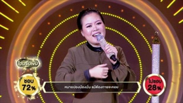 สาวอีสานรอรัก - พลอย ชลธิชา | ร้องแลกแจกเงิน Singer Takes It All | 5 พ.ย. 60