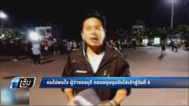 คนไม่พอใจ ผู้ว่าฯชลบุรี ทยอยชุมนุมขับไล่เข้าสู่วันที่ 4 - เข้มข่าวค่ำ