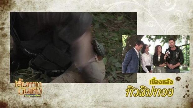 ทิวลิปทอง - นักแสดงเผยเบื้องหลังการถ่ายทำฉากบู๊สุดมันส์