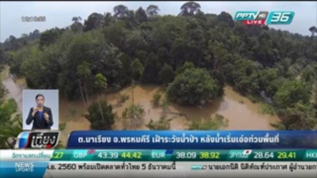 ต.นาเรียง อ.พรหมคีรี เฝ้าระวังน้ำป่า หลังน้ำเริ่มเอ่อท่วมพื้นที่ - เที่ยงทันข่าว