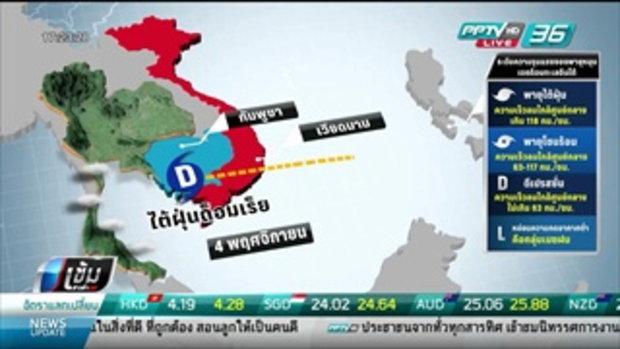 """""""ด็อมเร็ย"""" เข้ากัมพูชา อ่อนกำลังเป็นพายุโซนร้อน ลุ้นสลายตัวก่อนกระทบไทย - เข้มข่าวค่ำ"""
