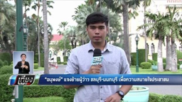 อนุพงษ์ แจงย้ายผู้ว่าฯ ชลบุรี-นนทบุรี เพื่อความสบายใจประชาชน - เที่ยงทันข่าว