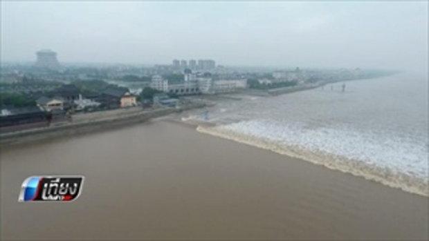 ชาวจีนแห่ชมปรากฏการณ์คลื่นทะเลหนุนสูงที่สุดของปี - เที่ยงทันข่าว