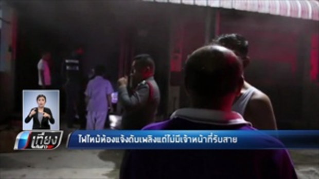 ไฟไหม้ห้องแจ้งดับเพลิงแต่ไม่มีเจ้าหน้าที่รับสาย - เที่ยงทันข่าว
