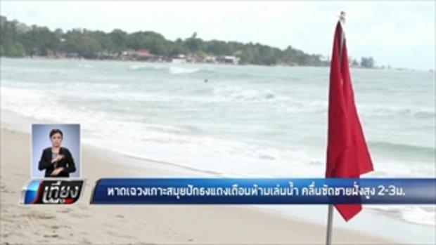 หาดเฉวงเกาะสมุยปักธงแดงเตือนห้ามเล่นน้ำ คลื่นซัดชายฝั่งสูง 2-3 ม. - เที่ยงทันข่าว