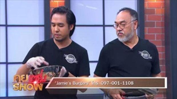 คุยแซ่บShow:โชว์เมนูเด็ดจากร้าน Jamie's Burgers