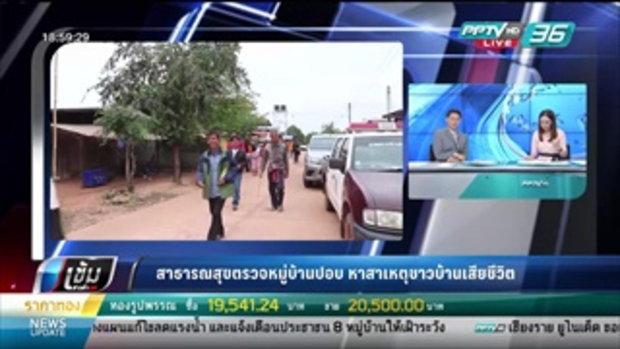 สาธารณสุขตรวจหมู่บ้านปอบ หาสาเหตุชาวบ้านเสียชีวิต - เข้มข่าวค่ำ
