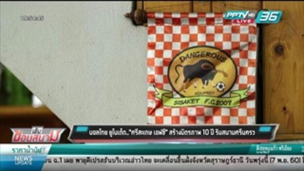 """บอลไทย ยูไนเต็ด..""""ศรีสะเกษ เอฟซี"""" สร้างมิตรภาพ 10 ปี ริมสนามศรีนครฯ - เข้มข่าวค่ำ"""
