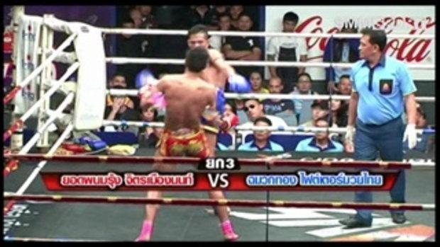 คู่มันส์มวยไทย l ศึกจิตรเมืองนนท์ รองคู่เอก ยอดพนมรุ้ง จิตรเมืองนนท์ - ฉมวกทอง ไฟต์เตอร์มวยไทย l 6 พ