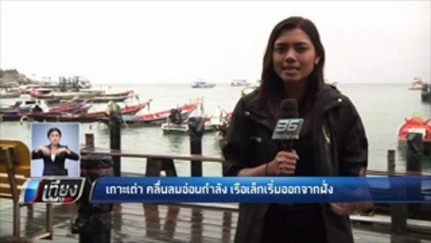 เกาะเต่า คลื่นลมอ่อนกำลัง เรือเล็กเริ่มออกจากฝั่ง - เที่ยงทันข่าว