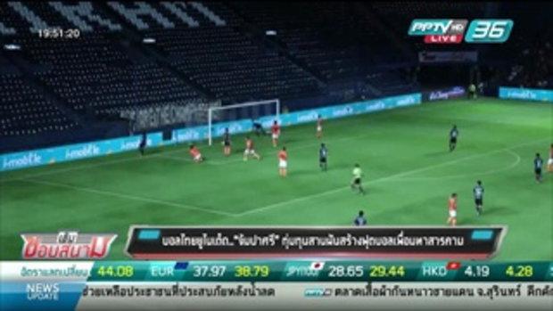"""บอลไทยยูไนเต็ด """"จัมปาศรี"""" ทุ่มทุนสานฝันสร้างฟุตบอลเพื่อมหาสารคาม - เข้มข่าวค่ำ"""