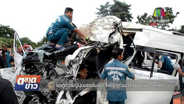 รถตู้ทัวร์ญี่ปุ่นเสยสิบล้อ ไฟลุกท่วม ตายสยอง 5 ศพl ข่าวเวิร์คพอยท์ l 9 พ.ย. 60
