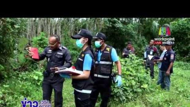 จับแล้ว! ผัวเมียนมาฆ่าโหดเมียสาวไทยยัดถังหมกสวนยาง l ข่าวเวิร์คพอยท์ l 9 พ.ย. 60