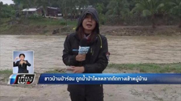 ชาวบ้านป่าร่อน ถูกน้ำป่าไหลหลากตัดทางเข้าหมู่บ้าน - เที่ยงทันข่าว