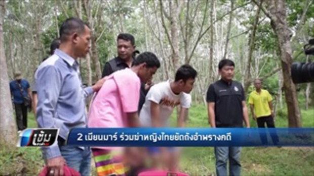 2 เมียนมาร์ ร่วมฆ่าหญิงไทยยัดถังอำพรางคดี - เข้มข่าวค่ำ