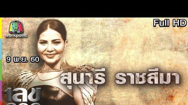 เลขอวดกรรม | สุนารี ราชสีมา | 9 พ.ย. 60 Full HD