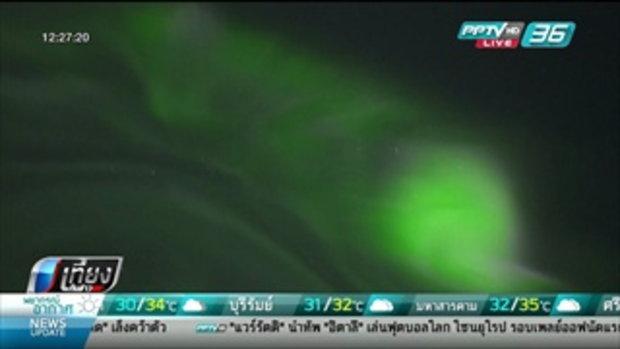 แสงเหนือปรากกทั่วท้องฟ้าประเทศฟินแลนด์ - เที่ยงทันข่าว