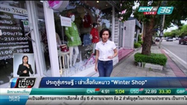 ประตูสู่เศรษฐี : เช่าเสื้อกันหนาว Winter Shop - เที่ยงทันข่าว