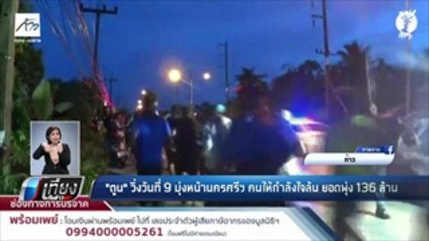 ตูน วิ่งวันที่ 9 มุ่งหน้านครศรีฯ คนให้กำลังใจล้น ยอดพุ่ง 136 ล้าน - เที่ยงทันข่าว