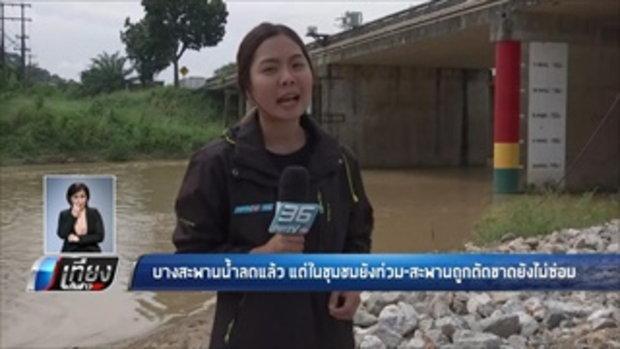 บางสะพานน้ำลดแล้ว แต่ในชุมชนยังท่วม-สะพานถูกตัดขาดยังไม่ซ่อม - เที่ยงทันข่าว