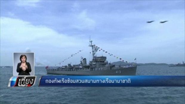 กองทัพเรือซ้อมสวนสนามทางเรือนานาชาติ - เที่ยงทันข่าว