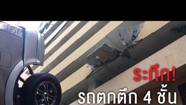 ระทึก! รถยนต์ตกลานจอดรถ 4 ชั้น ย่านคลองเตย คนขับรอด