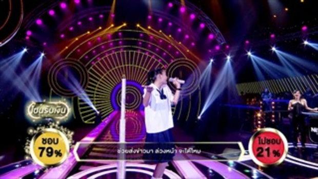 ร้องแลกแจกเงิน Singer Takes It All | จิ้งหรีดขาว วงศ์เทวัญ | UNCUT | 12 พ.ย. 60