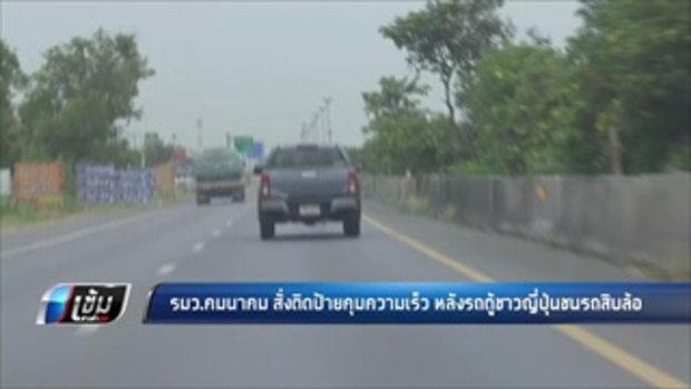 รมว.คมนาคม สั่งติดป้ายคุมความเร็ว หลังรถตู้ชาวญี่ปุ่นชนรถสิบล้อ - เข้มข่าวค่ำ