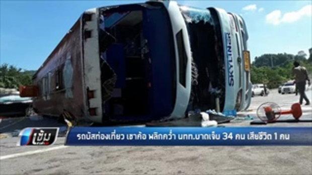 รถบัสท่องเที่ยว เขาค้อ พลิกคว่ำ นทท.บาดเจ็บ 34 คน เสียชีวิต 1 คน - เข้มข่าวค่ำ