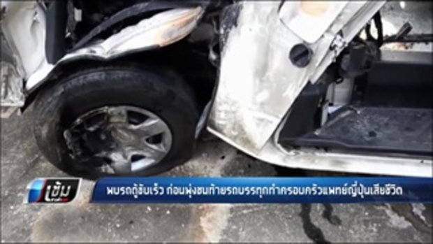 พบรถตู้ขับเร็ว ก่อนพุ่งชนท้ายรถบรรทุกทำครอบครัวแพทย์ญี่ปุ่นเสียชีวิต - เข้มข่าวค่ำ
