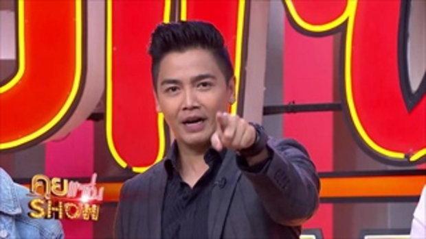 คุยแซ่บShow - Joox Thailand Top 100