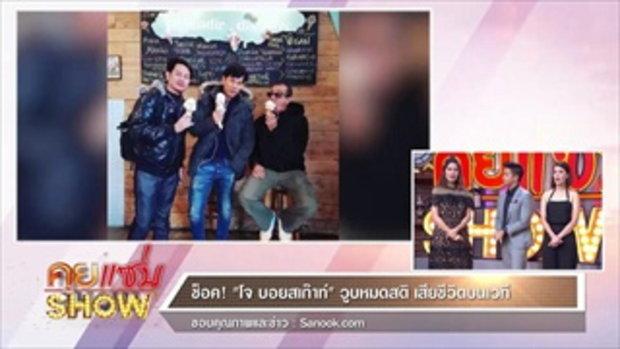 คุยเเซ่บShow - ข่าวจากSanook ดอทคอม ช็อค โจ บอยสเก๊าท์ วูบหมดสติ เสียชีวิตบนเวที