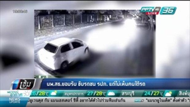 นพ.สาธารณสุข รับขับรถชน รปภ. อ้างไม่เมา แต่ไม่เห็นมีคนใต้รถ - เข้มข่าวค่ำ