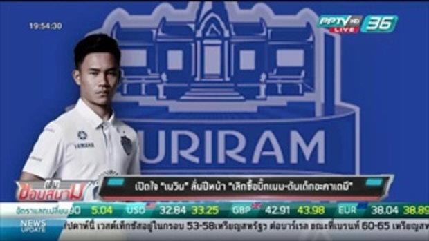 """บอลไทย ยูไนเต็ด : เปิดใจ """"เนวิน"""" ลั่นปีหน้า """"เลิกซื้อบิ๊กเนม-ดันเด็กอะคาเดมี"""" - เข้มข่าวค่ำ"""